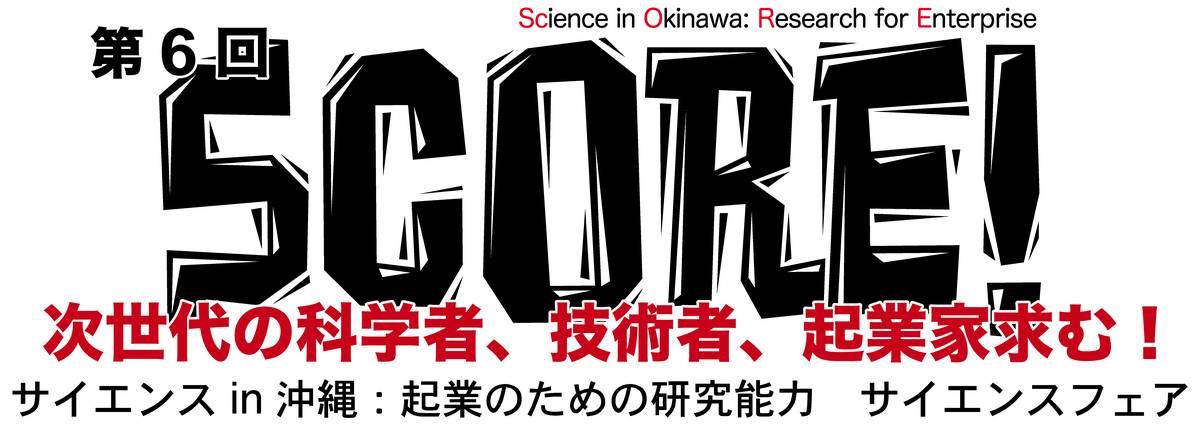 第6回SCORE! サイエンス in オキナワ: 起業のための研究能力 サイエンス・フェア